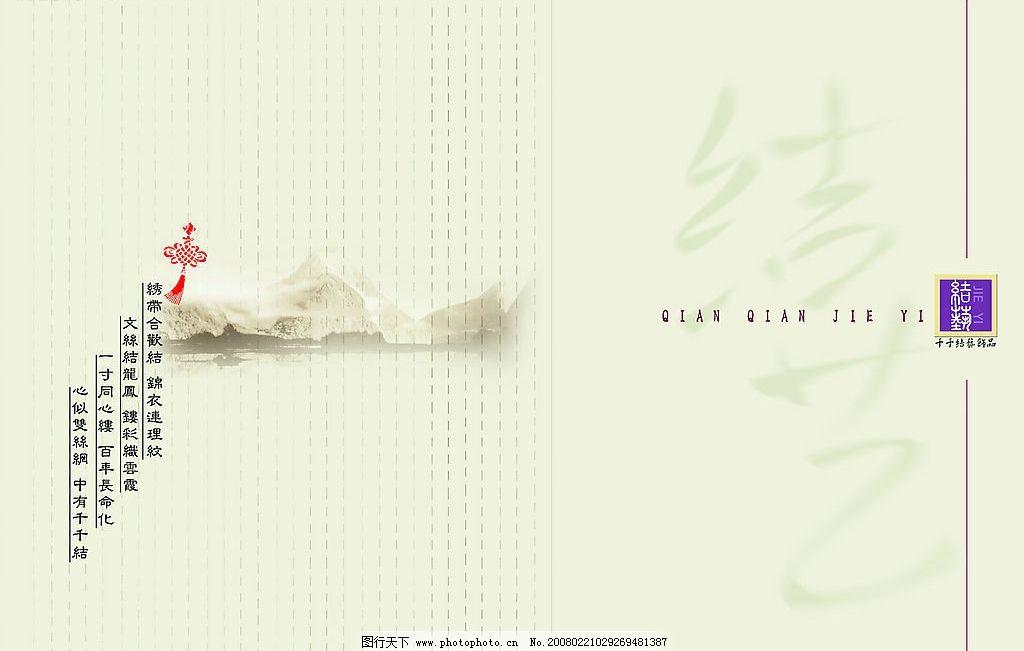 招贴 招贴 中国结 平面设计