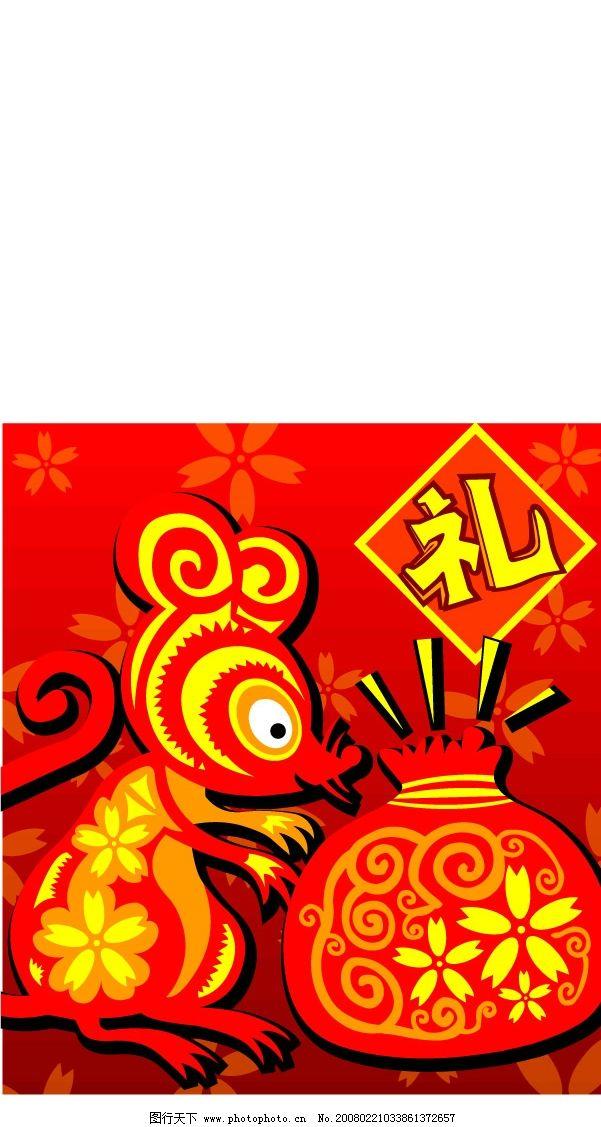 鼠年大礼 渐变红底 花纹 中国剪纸老鼠 礼包 其他矢量 矢量素材