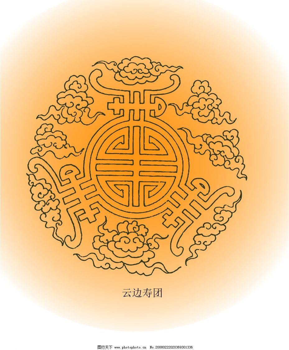 云边寿团 纹理 花纹花边 花团 古典 喜庆 底纹边框 中国古代纹理花纹