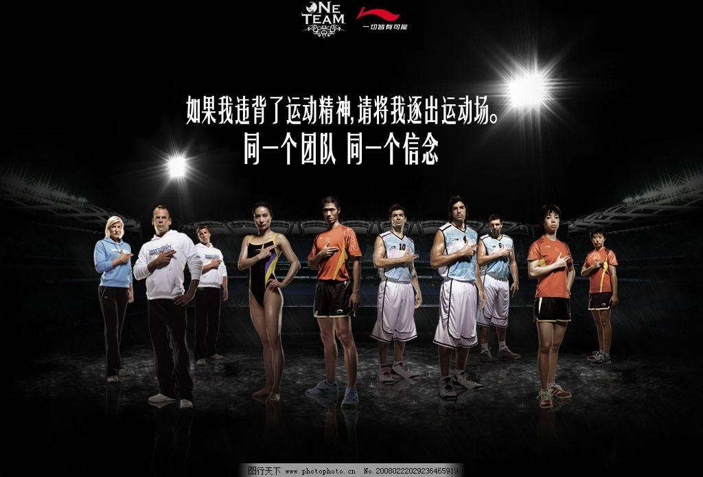 李宁 海报 广告设计 招贴设计 安踏运动宣传画 设计图库 72 jpg