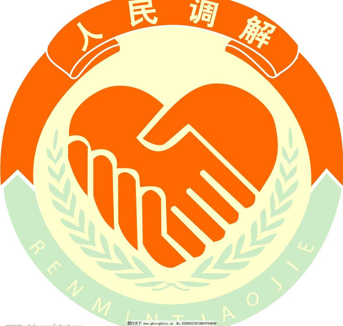 司法标志 标识标志图标 公共标识标志 常用标识标志 矢量图库   cdr
