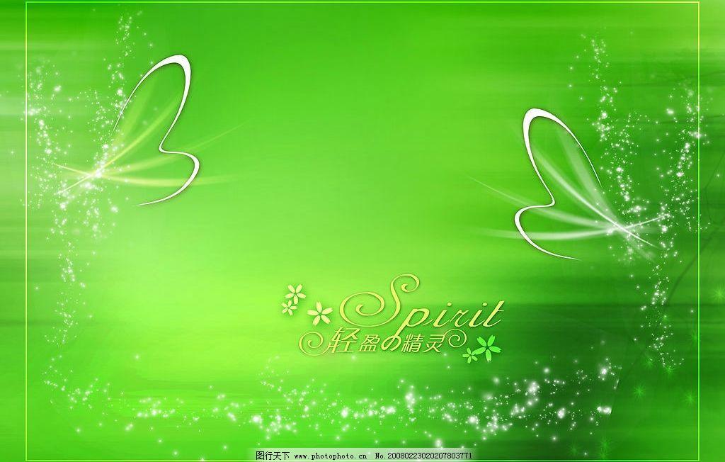 婚纱背景 绿色 底纹边框 背景底纹 设计图库