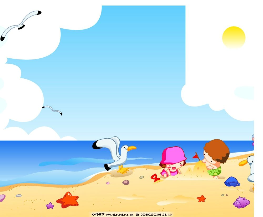 海边的欢乐 海边 海鸥 沙滩 孩子 太阳 天空白云 贝壳 欢乐 自然景观