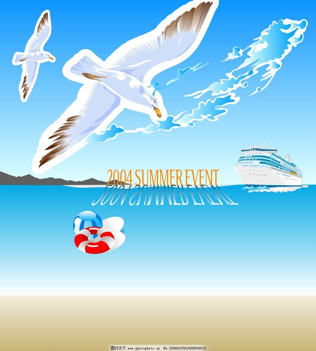 豪爽夏天风景 海鸥 轮船 大海 求生圈 远山 自然风景 矢量风景系列