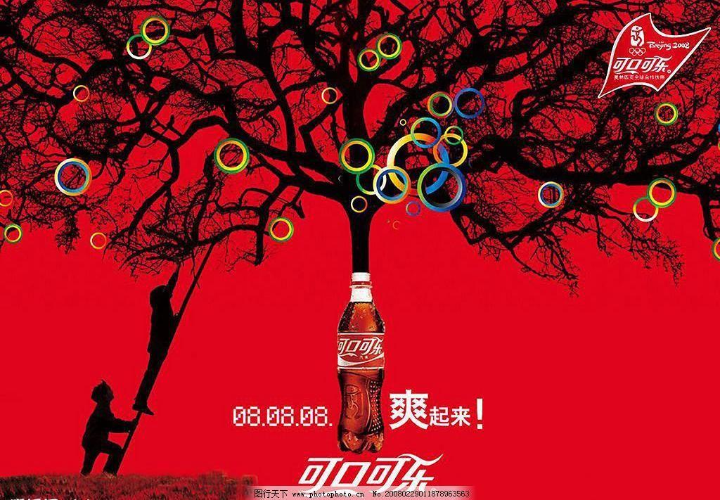可口可乐广告壁纸 其他 墙布 墙纸 可口可乐广告壁纸设计素材 可口