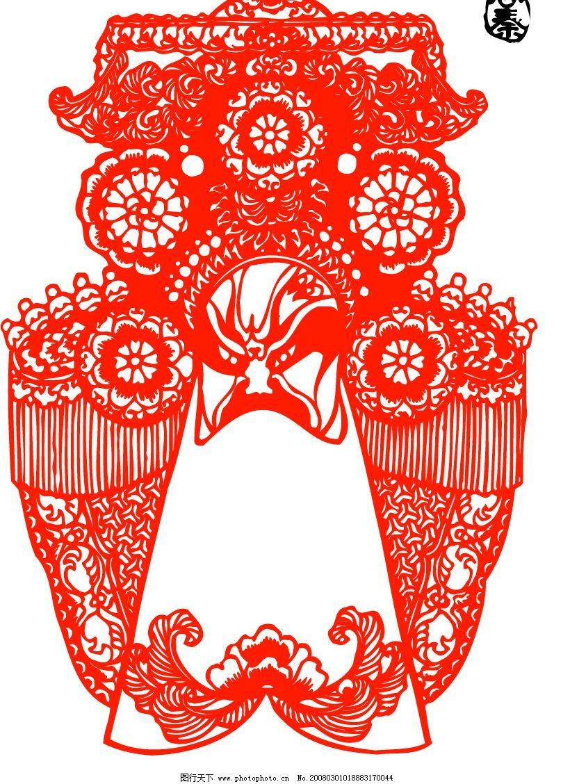 矢量京剧脸谱剪纸系列 矢量 京剧 脸谱 剪纸 传统 文化艺术 传统文化