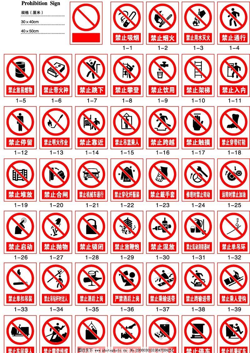 禁止标志矢量图图片_公共标识标志_标志图标_图行天下