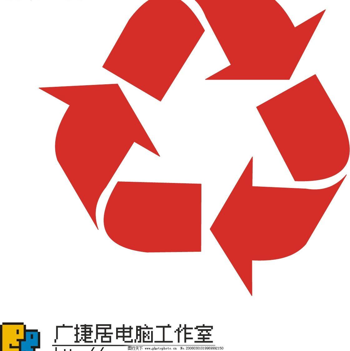 可回收标志 标识标志图标 企业logo标志 标志 矢量图库   wmf
