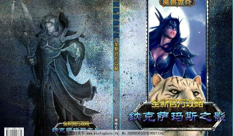 魔兽世界 虎 人物 cg 游戏 包装 广告设计模板 包装设计 包装&广告 源