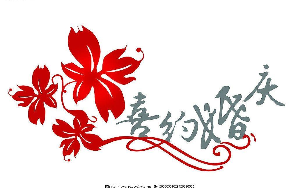 婚庆标志 美观  大方 广告设计 logo设计 标志设计 设计图库 300 jpg