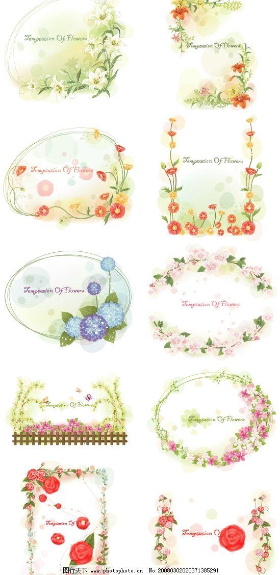 花边花框图片