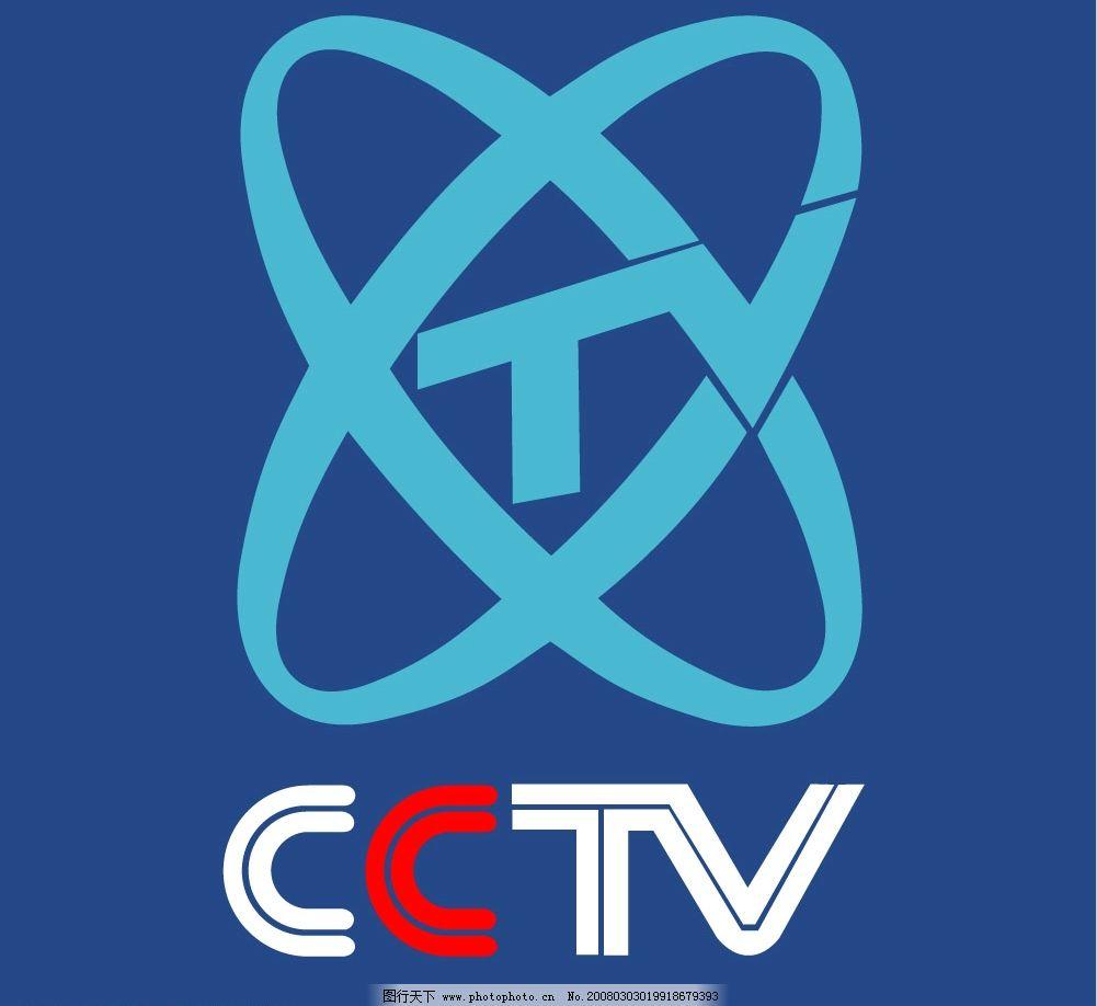 cctv中央电视台 标识标志图标 企业logo标志 矢量图库   cdr
