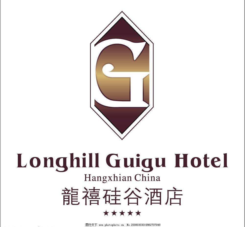 龙禧硅谷酒店 标识标志图标 企业logo标志 矢量图库   cdr