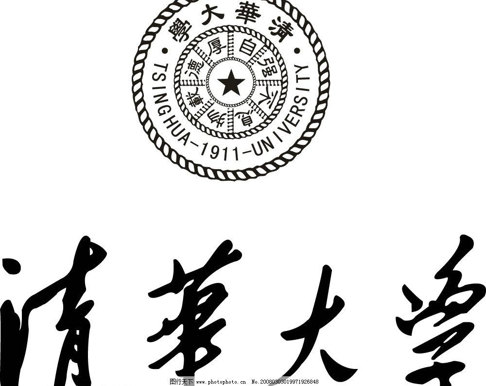 清华大学 清华大学矢量标志 清华大学标志 标识标志图标 企业logo标志
