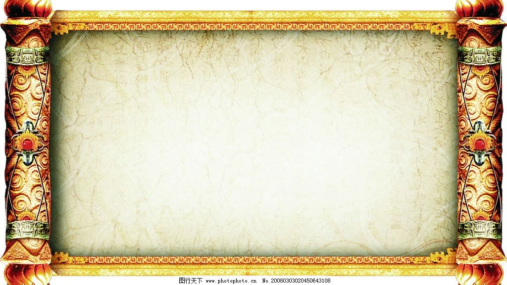 圣旨边框 边框 外框 圣旨 卷书 好看的边框 底纹边框 边框相框 设计