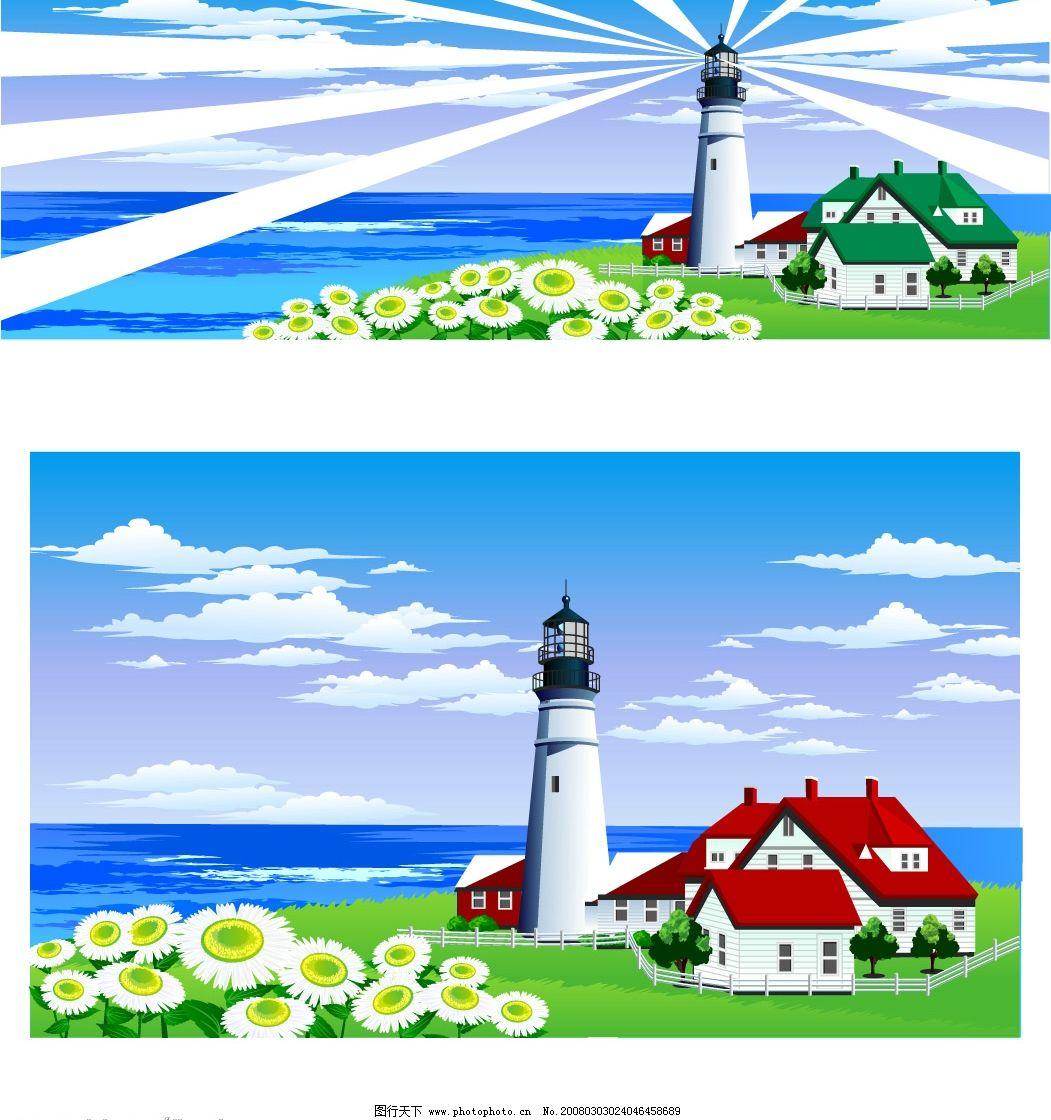海边灯台 房屋 花草 树木 围栏 自然风景 矢量风景系列 矢量图库图片