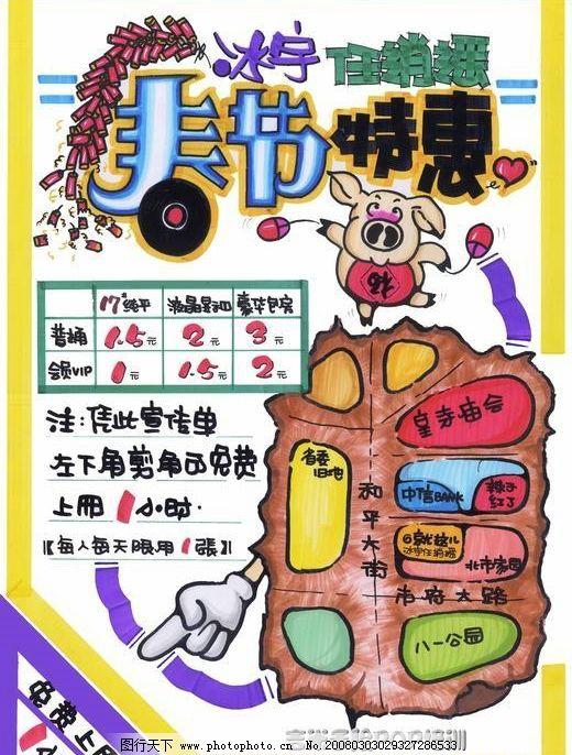 pop海报 pop 手绘pop 素材 卡通 人物 食品 艺术字 pop字体 装饰字