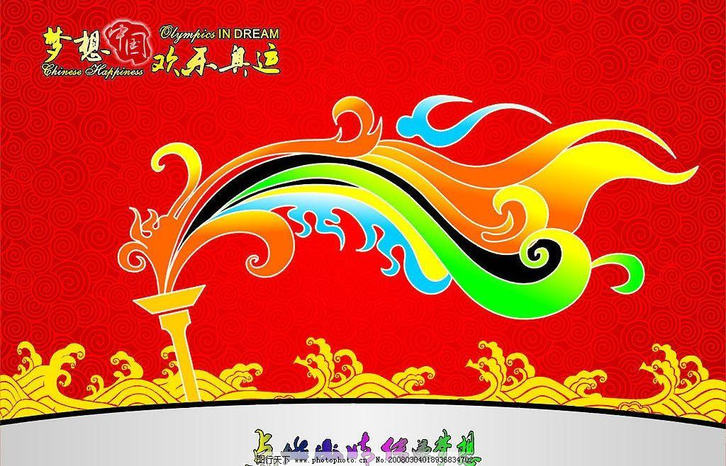 奥运火炬 火炬 奥运 祥云 中国 文化艺术 体育运动 矢量图库   cdr