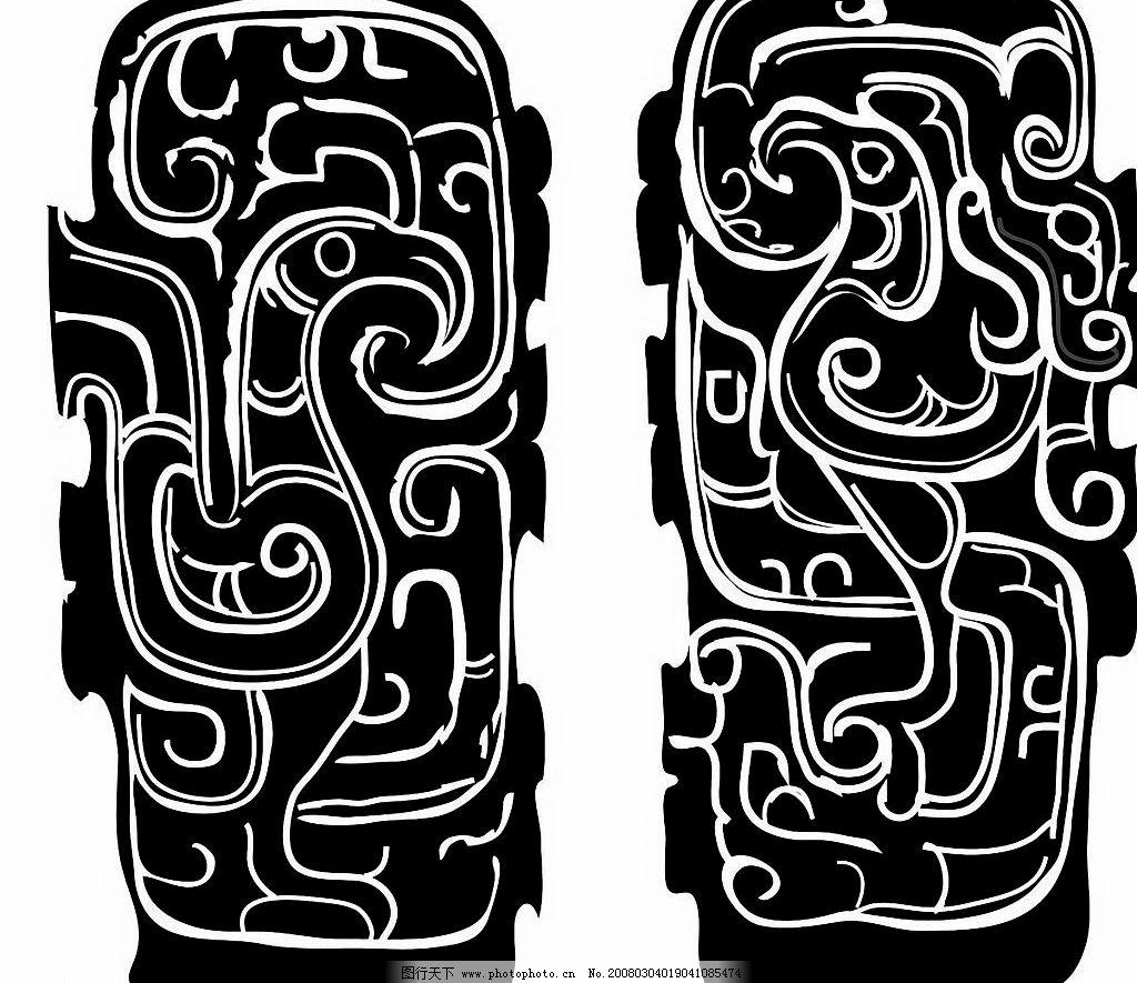 中国古代纹饰 文化艺术 绘画书法 设计图库 72 jpg