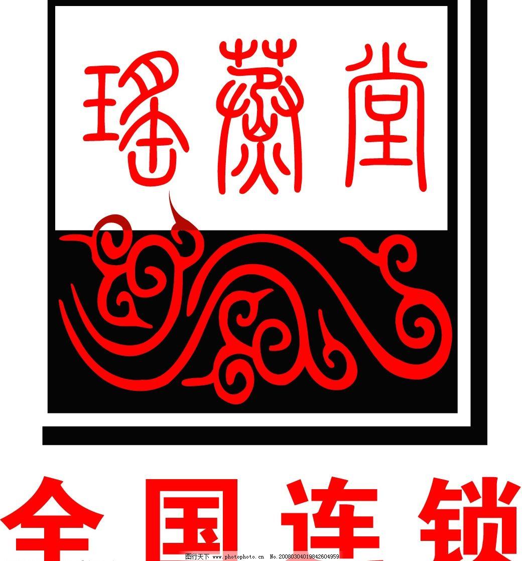 瑶蒸堂 标识标志图标 皇冠卫浴标志 矢量图库