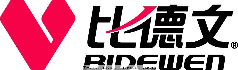 比德文电动车logo图片