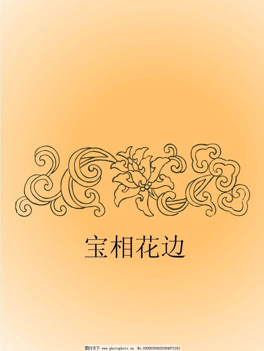 宝相花边 纹理 花纹花边 花团 古典 喜庆 传统服饰图案 底纹边框 中国