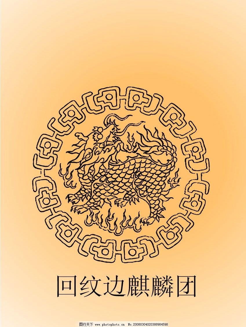 纹理 花纹花边 花团 古典 喜庆 传统服饰图案 吉兽 底纹边框 中国古代