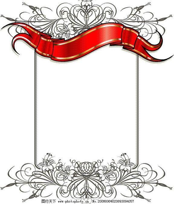 彩带花纹标题框图片