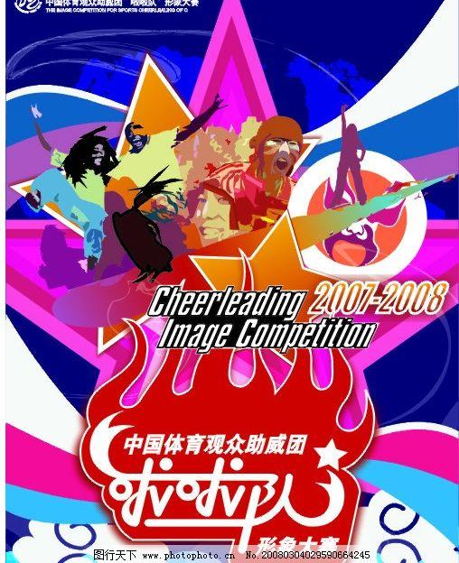 奥运系列啦啦队海报 加油中国 广告设计 矢量图库