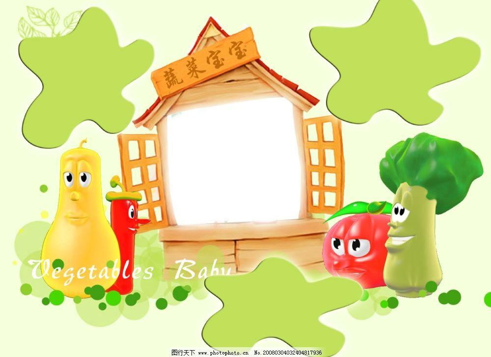 月明珠原创-蔬菜宝宝儿童可爱卡通模版图片