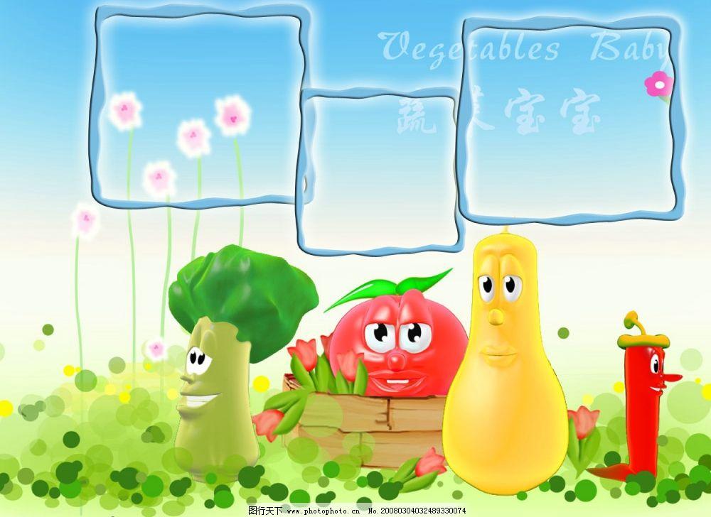 月明珠原创-蔬菜宝宝儿童可爱卡通模版 月明珠 原创 蔬菜 宝宝 系列 儿童 可爱 卡通 相册 摄影 写真 艺术照 模版 摄影模板 儿童摄影模板 月明珠(原创)-蔬菜宝宝系列儿童可爱卡通模版 源文件库 0 PSD