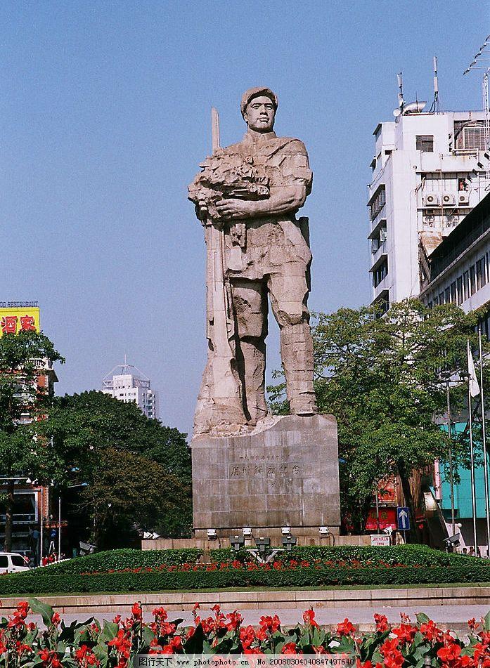 解放广州纪念雕塑图片