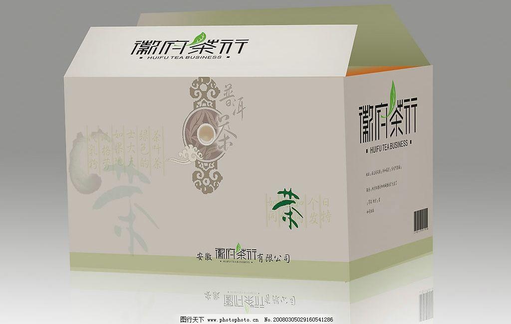 茶叶包装 是盒子 广告设计 包装设计 设计图库 o(∩_∩)o 300 jpg