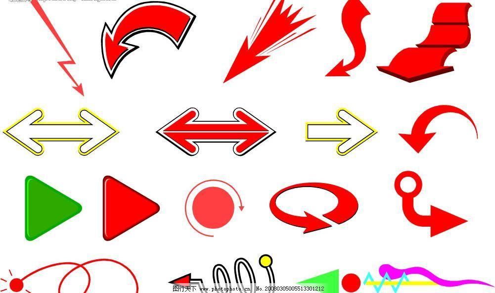 方向 箭头 箭头矢量素材 路标 矢量图库 小图标 指向 箭头矢量素材