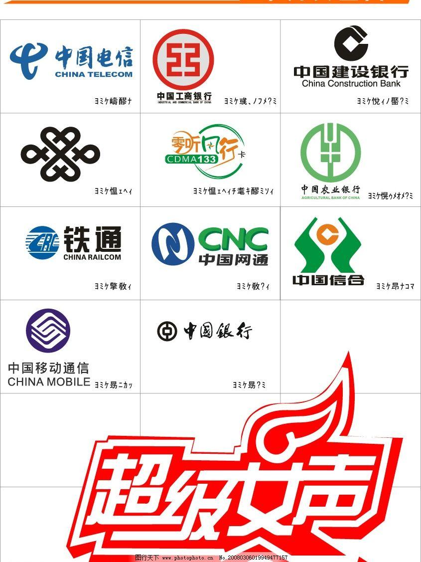 信合 中国移动 中国银行等多个标志 标识标志图标 企业logo标志 矢量