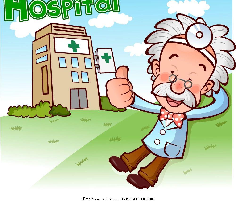 可爱的医生护士17 矢量人物 职业人物 可爱的医生护士 矢量图库   eps