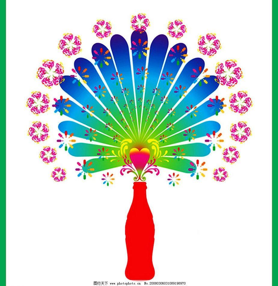 七彩瓶 七彩孔雀花纹 酒瓶 广告设计 其他 创意无限 设计图库 300 jpg