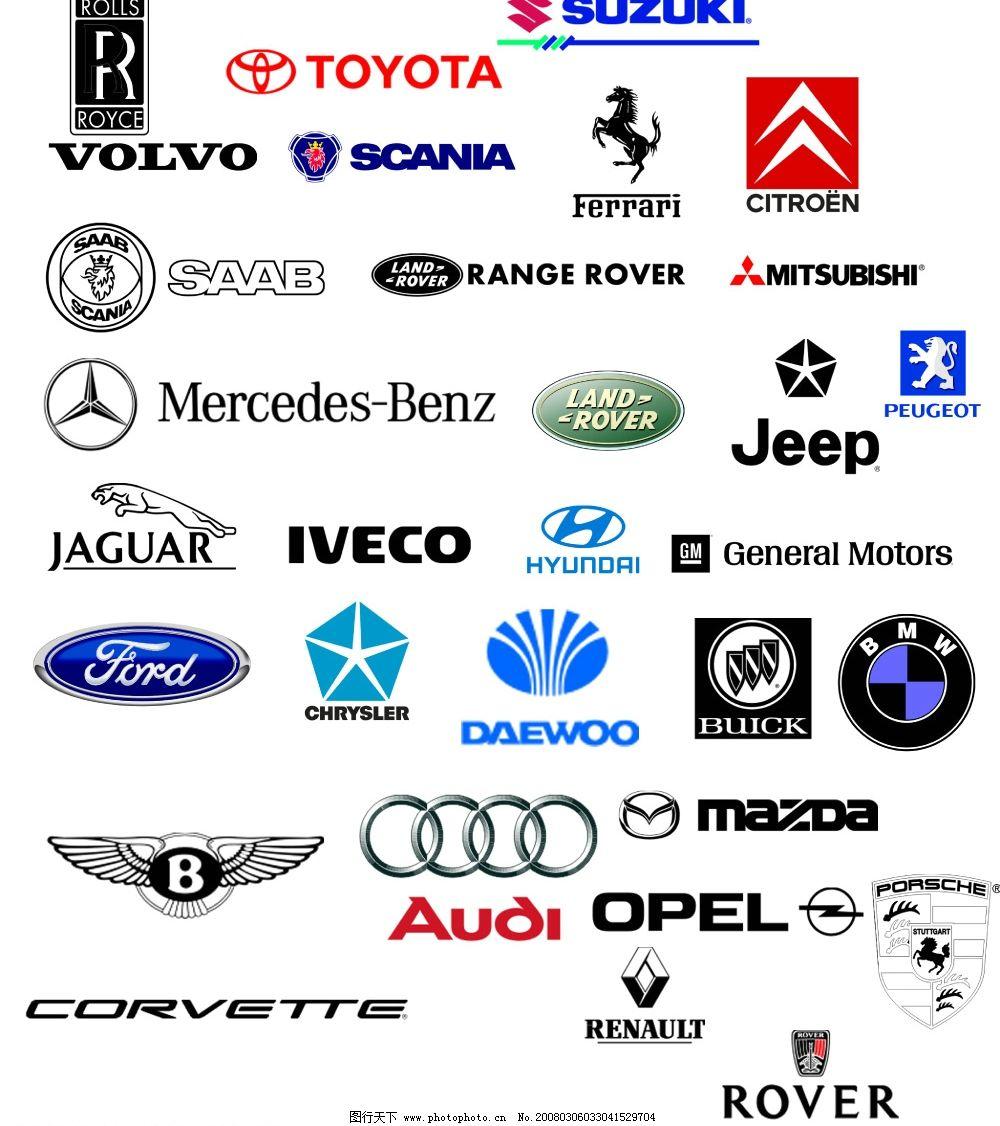 设计图库 psd分层 其他  汽车品牌logo logo 汽车品牌 宝马 奔驰 别克