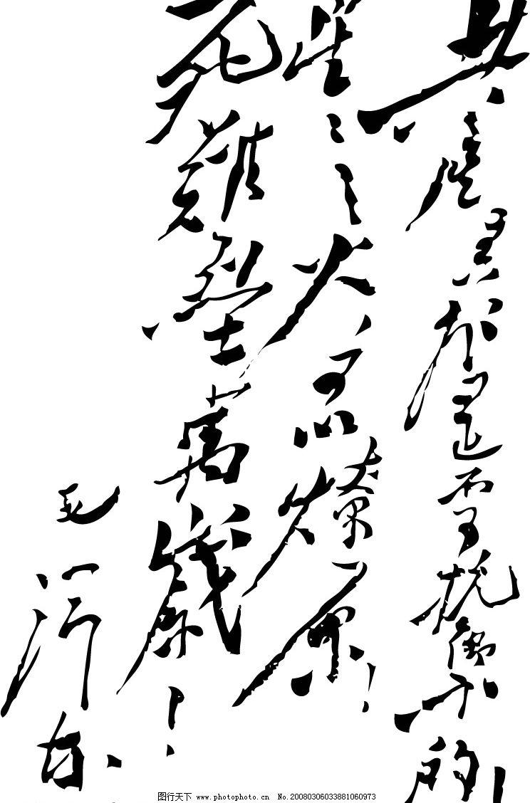 毛泽东书法-星星之火可以燎原 其他矢量 矢量素材 毛泽东书法 矢量