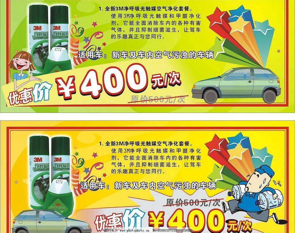 汽车广告 喷绘 平面设计 广告设计 汽车设计 宣传 速销 汽车配件 海报