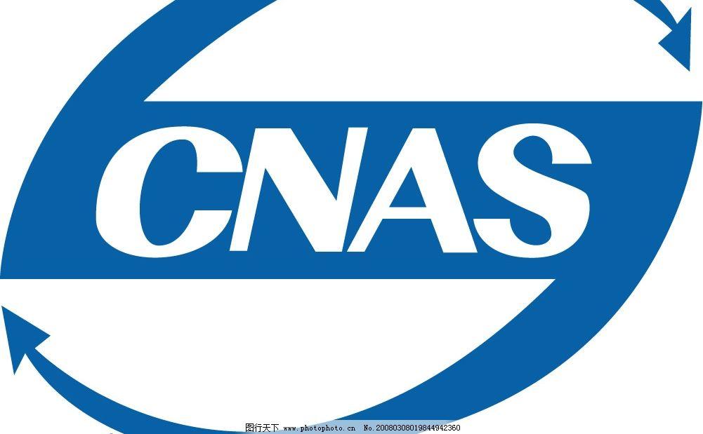 cnas 矢量图 标识标志图标 公共标识标志 矢量图库   cdr