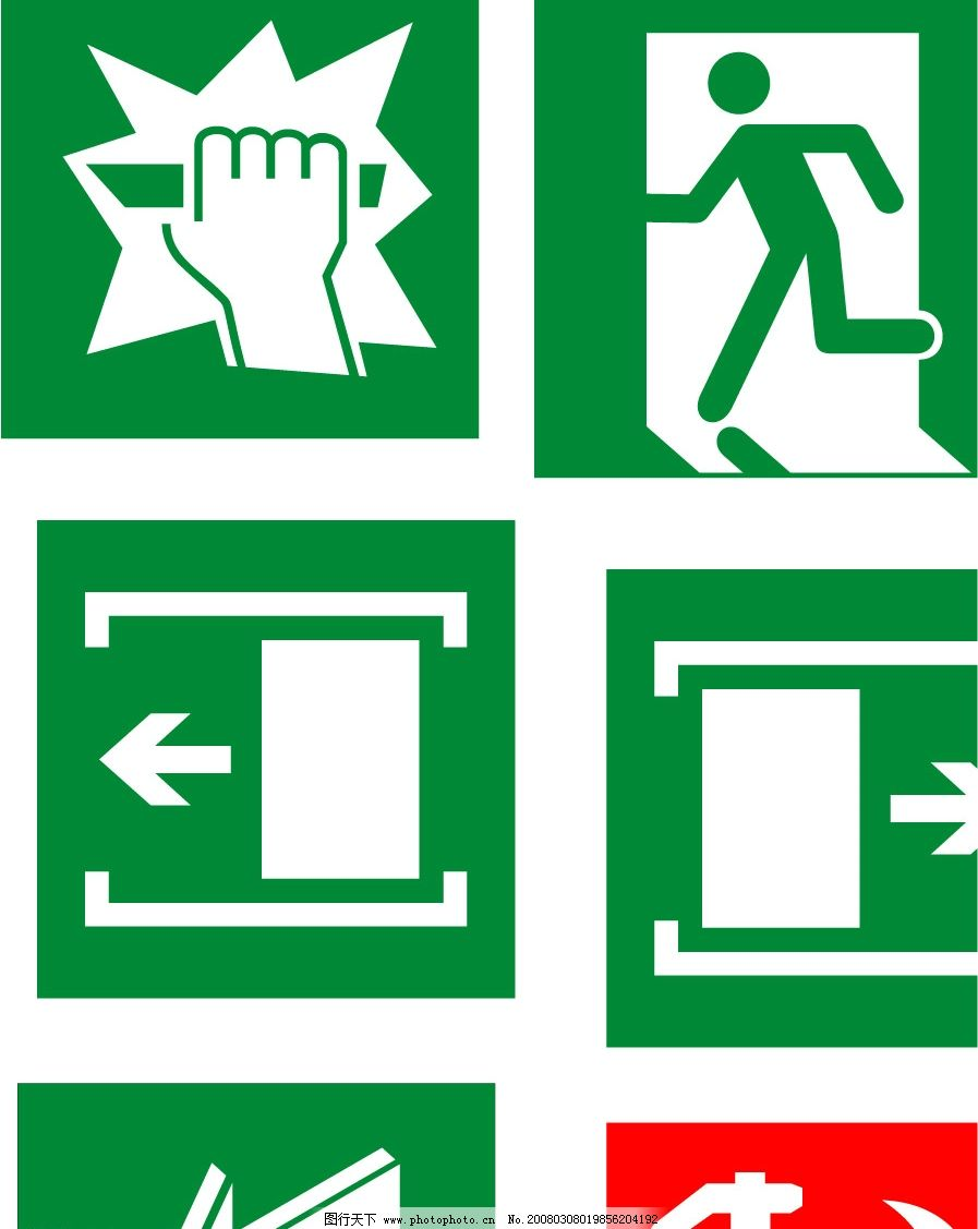 消防安全标志 标识标志图标 矢量图库