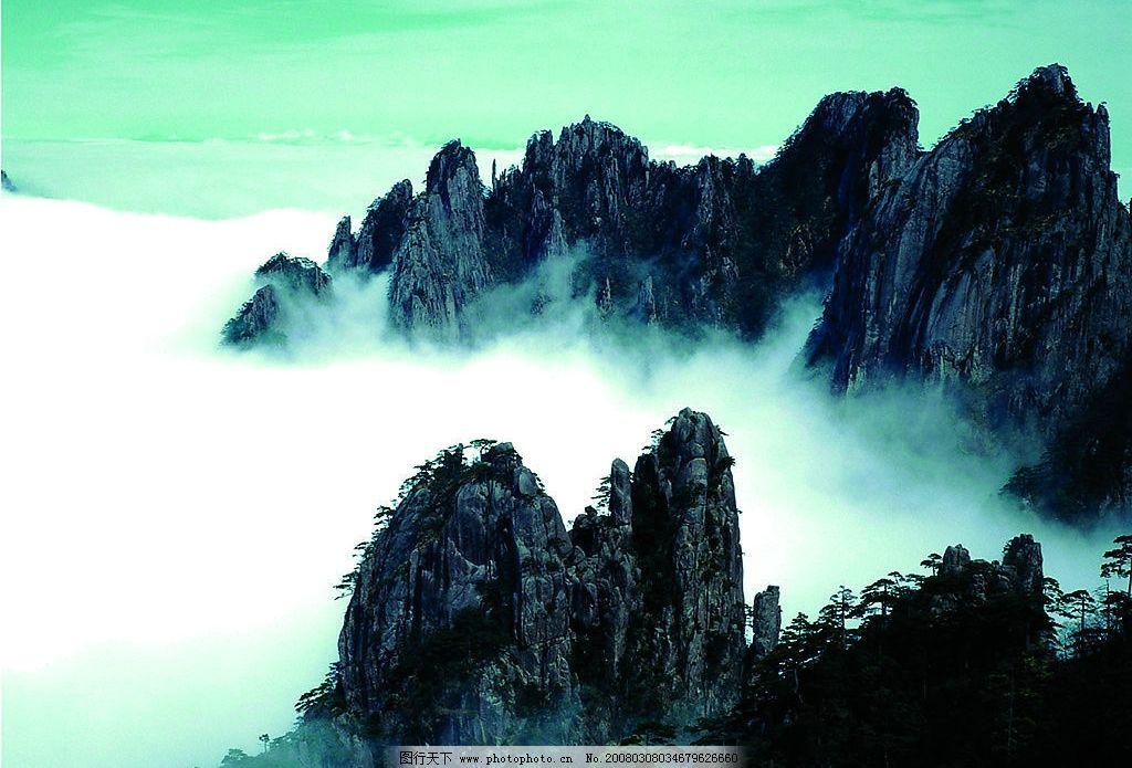 黄山风景 黄山 云雾缭绕 自然景观 风景名胜 摄影图库 300 jpg