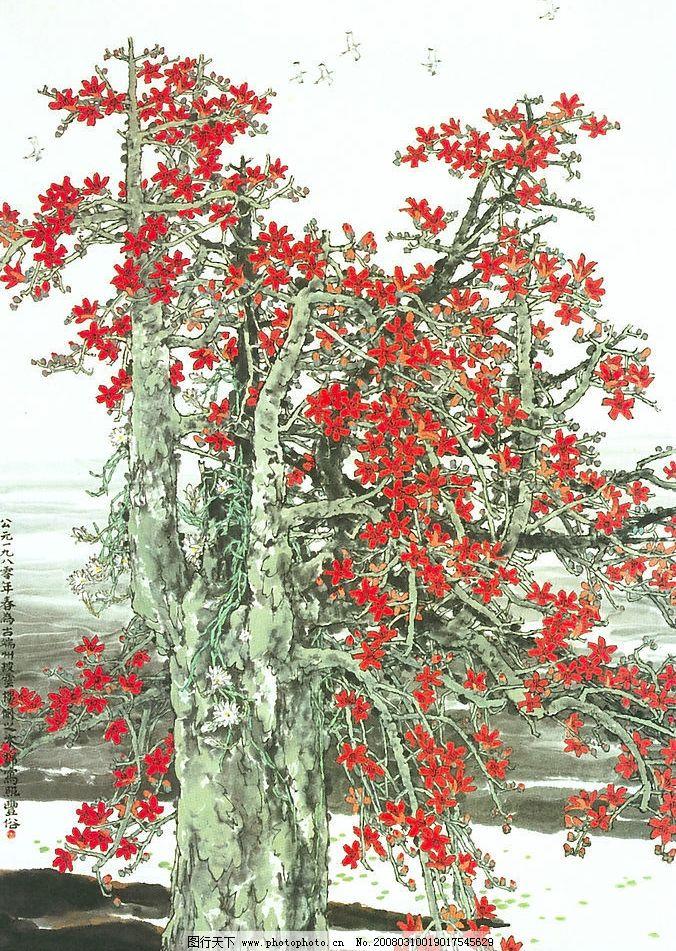 木棉图 国画 山水画 水墨画 文化艺术 绘画书法 现代山水画 设计图库