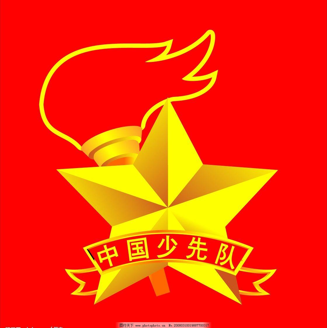 中国少先队队徽 标识标志图标 矢量图库