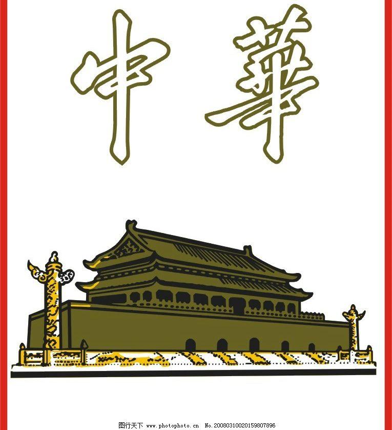 中华香烟矢量logo图片