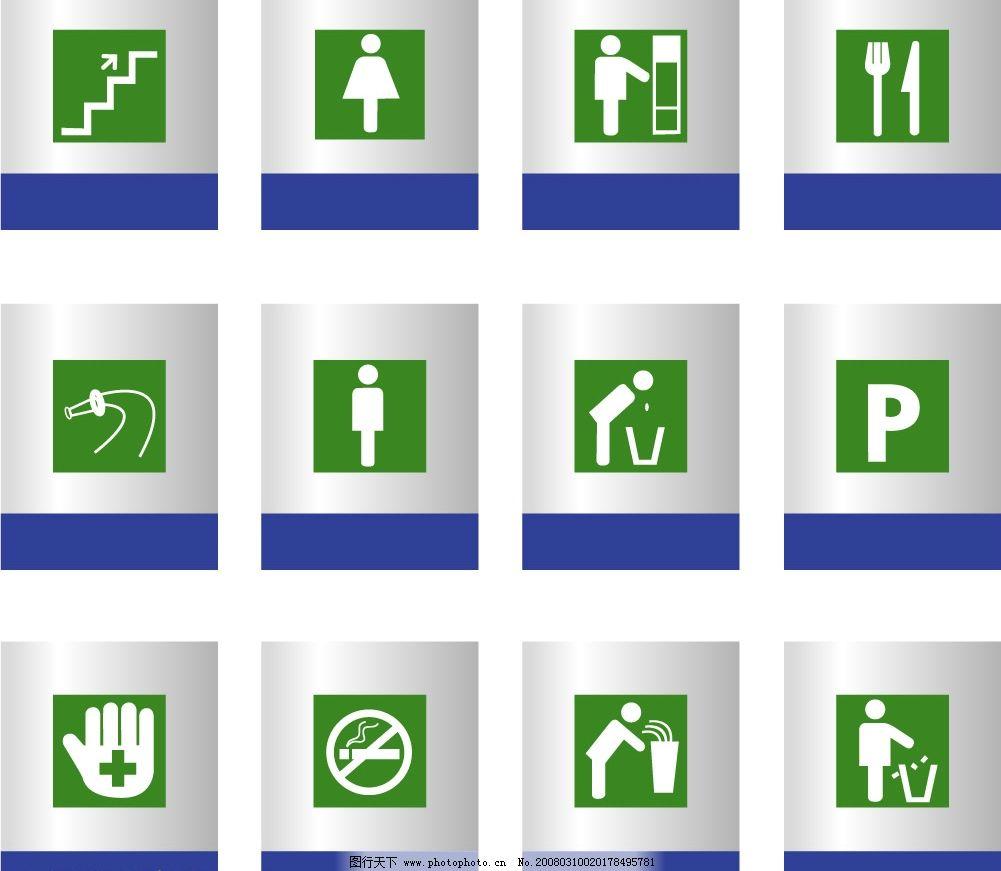 指示牌 楼梯间 男女洗手间 餐厅 禁烟区 垃圾桶 停车场 标识标志图标