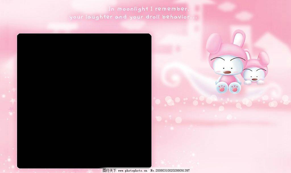 粉色卡通画框 可爱