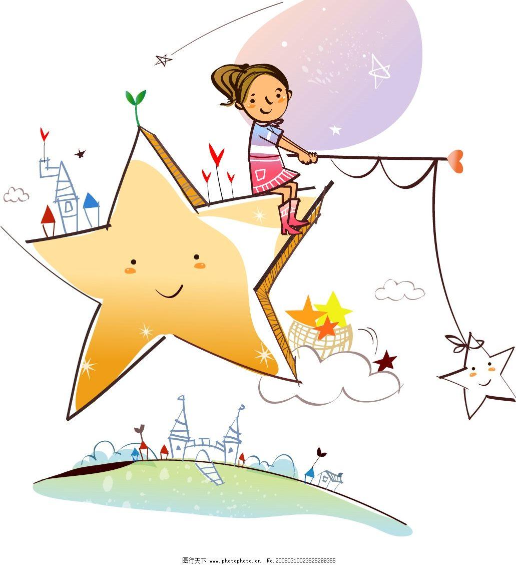 儿童矢量 星星 卡通 动漫 漫画 可爱 插画 矢量素材 矢量人物 儿童