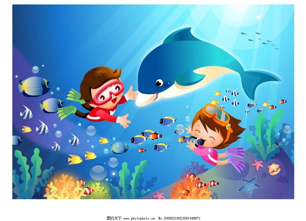 孩子们的海底世界 小孩 游泳 潜水 海豚 五彩斑斓的小鱼 水草 海水